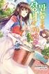 성녀의 마력은 만능입니다. 4(J노블 퍼플(J Novel Purple))
