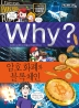 Why? 암호 화폐와 블록체인(초등과학학습만화 92)(양장본 HardCover)