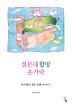 설문대할망 손가락(문무병의 제주 신화 이야기 1)