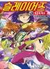 슬레이어즈. 5(엔티노벨(NT Novel))
