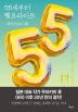 55������ ��ζ�����(���丮�ݷ��� 29)