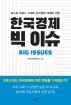 한국경제 빅 이슈