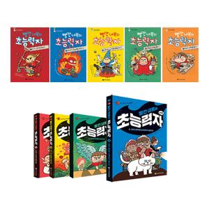 빨간 내복의 초능력자 1~5 + 시즌2  전7권 세트(아동도서+노트 증정)