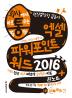 ���� �Ŀ�����Ʈ ���� 2016 + ���Ʈ(ȸ�翡�� �ٷ� ���ϴ�)