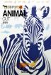 동물컷(디자인 시리즈 42)