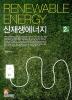 신재생에너지(2판)