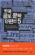 한국 공포 문학 단편선. 5(밀리언셀러 클럽 한국편 16)