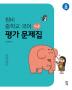 중학교 국어 중1-2 평가 문제집(2021)(창비)