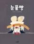 눈물빵(바람그림책 74)