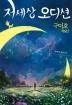 구미호 식당. 2: 저세상 오디션(특서 청소년문학)