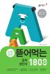 뜯어먹는 중학 영단어 1800(2019)(60일 완성)(스프링)