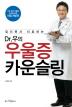 DR 우의 우울증 카운슬링(읽으면서 치료하는)