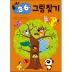 코뿔소 만3-6세: 그림찾기(엄청 재밌어진 지능업)(유아학습지 코뿔소 워크북 시리즈)