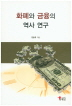 화폐와 금융의 역사 연구