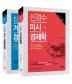 신경수 미시 거시 국제 경제학 세트(전2권)