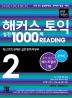 ��Ŀ�� ���� ���� 1000�� ����(Reading). 2 (������)(2015)(��鰳����)