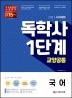 국어(독학사 1단계 교양공통)(2021)(시대에듀)(개정판 12판)