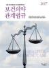 보건의약관계법규(2017)