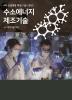 수소에너지 제조기술(4차 산업혁명 파생 기술 시리즈)