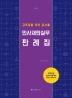 민사재판실무 판례집(2021)(고득점을 위한 로스쿨)(4판)