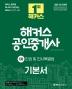 민법 및 민사특별법 기본서(공인중개사 1차)(2021)(해커스)