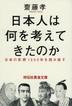 [보유]日本人は何を考えてきたのか 日本の思想1300年を讀み直す