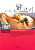 닭고기(잘먹고 잘사는 법 43)