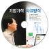 기업가적 사고방식(CD)(VIVTAMIN LIVE 136)