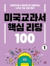 미국교과서 핵심 리딩 100. 1