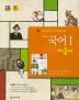 고등 국어1 자습서(김종철)(1-1)(2016)