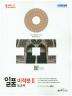 고등 미적분2(545제)(2018)(일품)