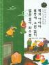 백치 아다다, 병풍에 그린 닭이, 별을 헨다, 화수분(논리논술 한국문학 베틀 15)(양장본 HardCover)