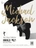 마이클 잭슨 베스트 피아노 연주곡집
