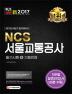NCS 서울교통공사 필기시험+기출면접(2017)