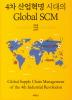 Global SCM(4차 산업혁명 시대의)(양장본 HardCover)