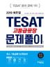 TESAT 고등급끝장 문제풀이(2018)(에듀윌)