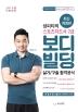 스포츠지도사 2급 보디빌딩(2019)(성피티의)(개정판)