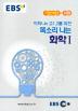 이희나의 고1,2를 위한 똑소리 나는 화학1(2016)(EBS 강의노트 기본개념)