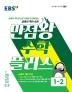 초등 수학 플러스 1-2(2020)(EBS 만점왕)