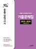 중졸 검정고시 기출문제집(2020)(합격예감)