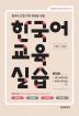 한국어 교육실습(한국어 교원 자격 취득을 위한)(한국문화사 한국어교육학 시리즈)