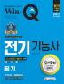 전기기능사 필기 단기완성(2017)(Win-Q(윙크))(개정판 3판)