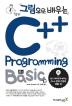C++ Programming Basic(그림으로 배우는)