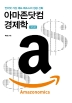 아마존닷컴 경제학 Amazonomics(개정판)(acornLoft)