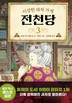 이상한 과자 가게 전천당. 3(양장본 HardCover)