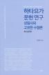 하타요가문헌연구 성립사와 고유한 수행론(희귀 결작편)(양장본 HardCover)