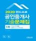 공인중개사 1차 기출문제집(2020)(랜드프로)