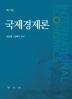 국제경제론(7판)(양장본 HardCover)