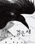 검은 새(두고두고 보고 싶은 그림책 19)(양장본 HardCover)