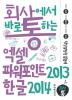 회사에서 바로 통하는 엑셀 파워포인트 2013 & 한글 2014